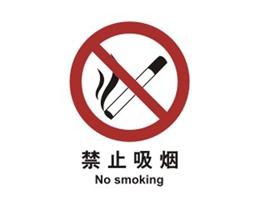中国国家标准标识 禁止类标志 禁止吸烟