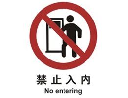 中国国家标准标识 禁止类标志 禁止入内