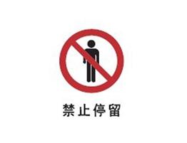 中国国家标准标识 禁止类标志 禁止停留