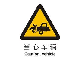 警示类标示 当心车辆