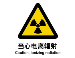警示类标示 当心电离辐射