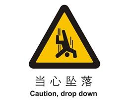 警示类标示 当心坠落