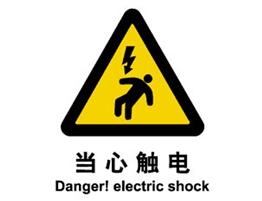 警示类标示 当心触电