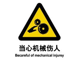警示类标示 当心机械伤人