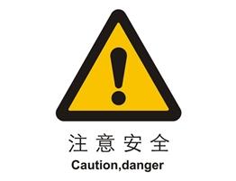 警示类标示 注意安全