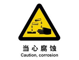 警示类标示 当心腐蚀