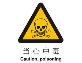 警示类标示 当心中毒