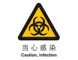 警示类标示 当心感染