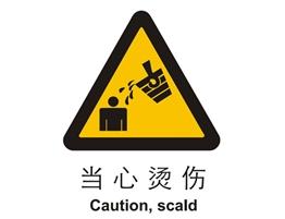 警示类标示 当心烫伤