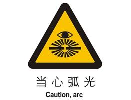 警示类标示 当心弧光