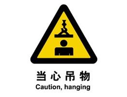 警示类标示 当心吊物