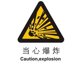 警示类标示 当心爆炸