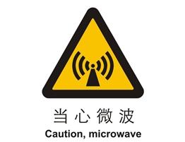 警示类标示 当心微波