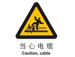 警示类标示 当心电缆