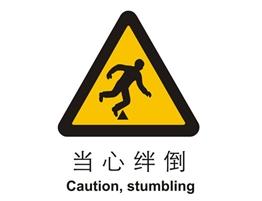 警示类标示 当心绊倒
